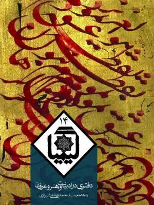 کیمیا جلد چهاردهم
