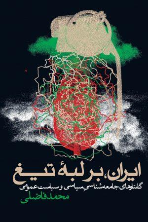 iran-bar-labe